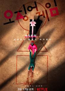 """Корейский сериал """"Игра в кальмара"""" установил рекорд на Netflix"""