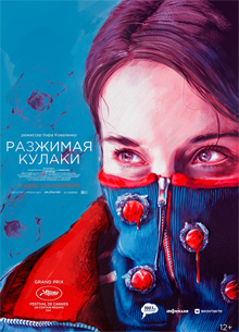 """Драма """"Разжимая кулаки"""" представит Россию в борьбе за """"Оскар 2022"""""""
